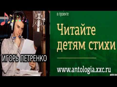 """Иван Бунин """"Метель""""  - читает Игорь Петренко"""