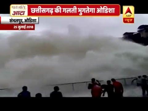 छत्तीसगढ़ सरकार ने महानदी पर बने कलमा बांध के 66 दरवाजे खोले, ओडिशा के 10 जिलों में बाढ़ का खतरा
