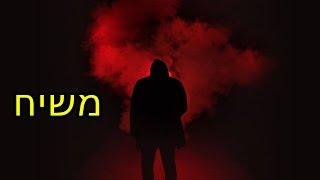 ☢ בול פגיעה - מי זה המשיח, מתי יתגלה? ואיך נזהה אותו?!