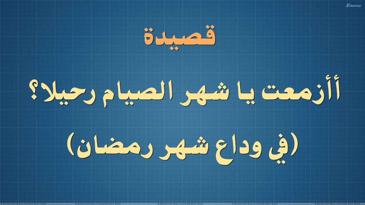 قصيدة صوتية في وداع شهر رمضان أأزمعت يا شهر الصيام رحيلا Youtube
