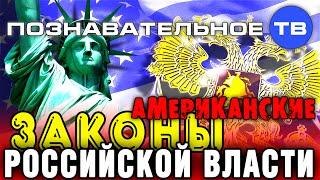 Американские законы российской власти (Познавательное ТВ, Евгений Фёдоров)