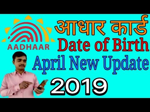 Aadhar card date of birth april month new update 2019 | Aadhar Card new update 2019