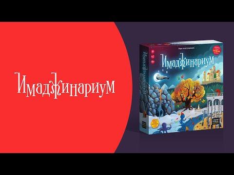 Как играть в «Имаджинариум»? Видеоправила игры #космоправила #имаджинариум