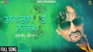 Swarg Te Narak - Full song 2018 | Kuldeep Randhawa | Latest Punjabi Songs 2018 | Ramaz Music Live