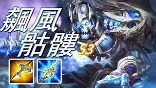 傳說對決 | 莫托斯 S3!骷髏王決戰女豪傑!開啟霸氣敵人自動倒下 thumbnail