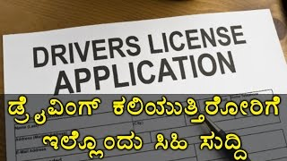 Apply For Learner's License Online  | Oneindia Kannada