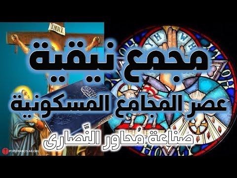 عصر المجامع - الجزء الأول - مجمع نيقية 325م