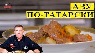 Азу по татарски с солеными огурцами   Съемка в 4К   ENG SUB.