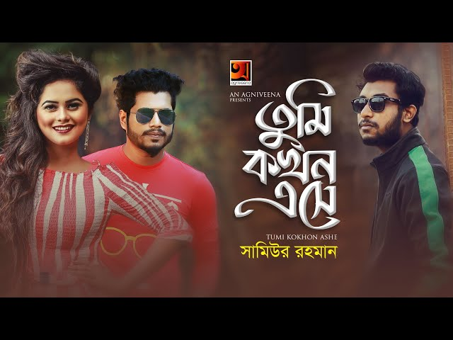 Tumi Khokon Ashe | by Samiur Rahman | Bangla New Music Video 2019 | ☢ EXCLUSIVE ☢