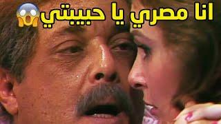 رأفت الهجان لحظة اعترافو لمراتو بانو مصري وتابع لجهاز المخابرات المصرية 😱😱محمود عبد العزيز - يسرا