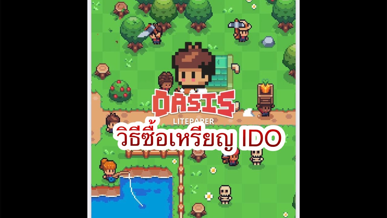 Project Oasis : วิธีการซื้อเหรียญ IDO (Shorts)