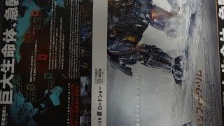 パシフィック・リム A 2013 映画チラシ 2013年8月9日公開 【映画鑑賞&...