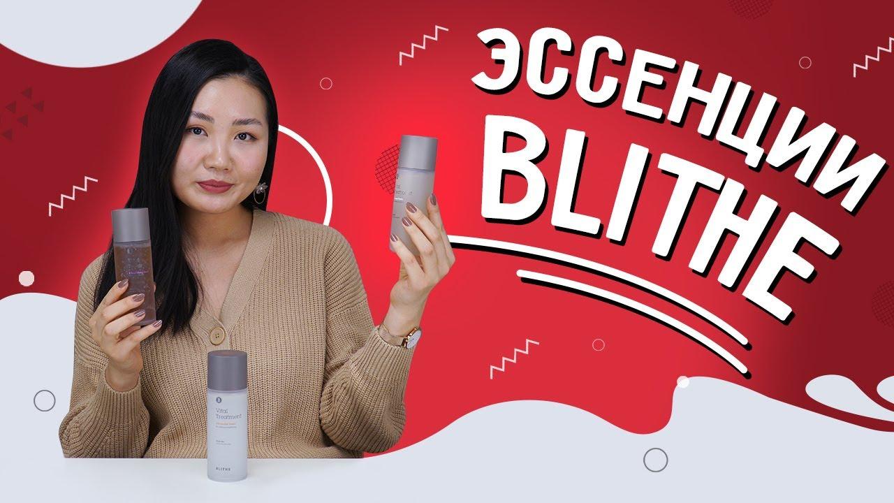 Питательная эссенция с эффектом лифтинга Blithe Vital Treatment Essence 8 Nourishing Beans
