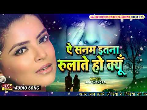 Aye Sanam Itna Rulate Ho Kyu Naya Album Song