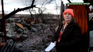 6.02.2016  - Зайцево второй год под ежедневными обстрелами