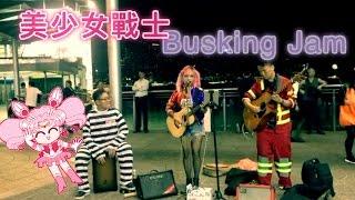 音樂糖:美少女戰士(Busking Jam)