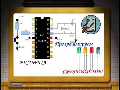 Ютуб как писать программу микроконтроллера пик
