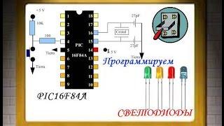 4. Как написать программу для включения светодиодов, подключенных к PIC16F84A (Урок 4. Теория)