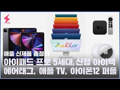 아이패드 프로 5세대, 신형 아이맥 M1, 에어태그, 애플 TV 4K, 아이폰12 퍼플! 애플 신제품 11분 총정리!