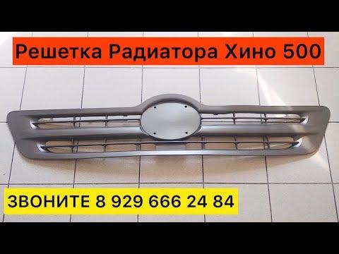 Решетка Радиатора Хино 500