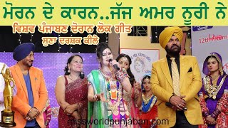 """Moran"" Song By Amar Noorie _Miss World Punjaban 2015 Episode 30"