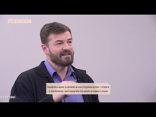 Священник Рубский, отлученный от церкви за лекцию о сексе /Педофилия в церкви и многоструйный оргазм