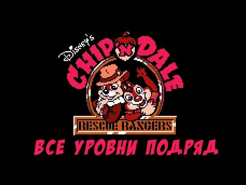 Chip & Dale Rescue Rangers (Dendy, NES) - Прохождение всех уровней