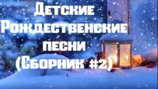 Детские христианские рождественские песни - ВТОРОЙ СБОРНИК!