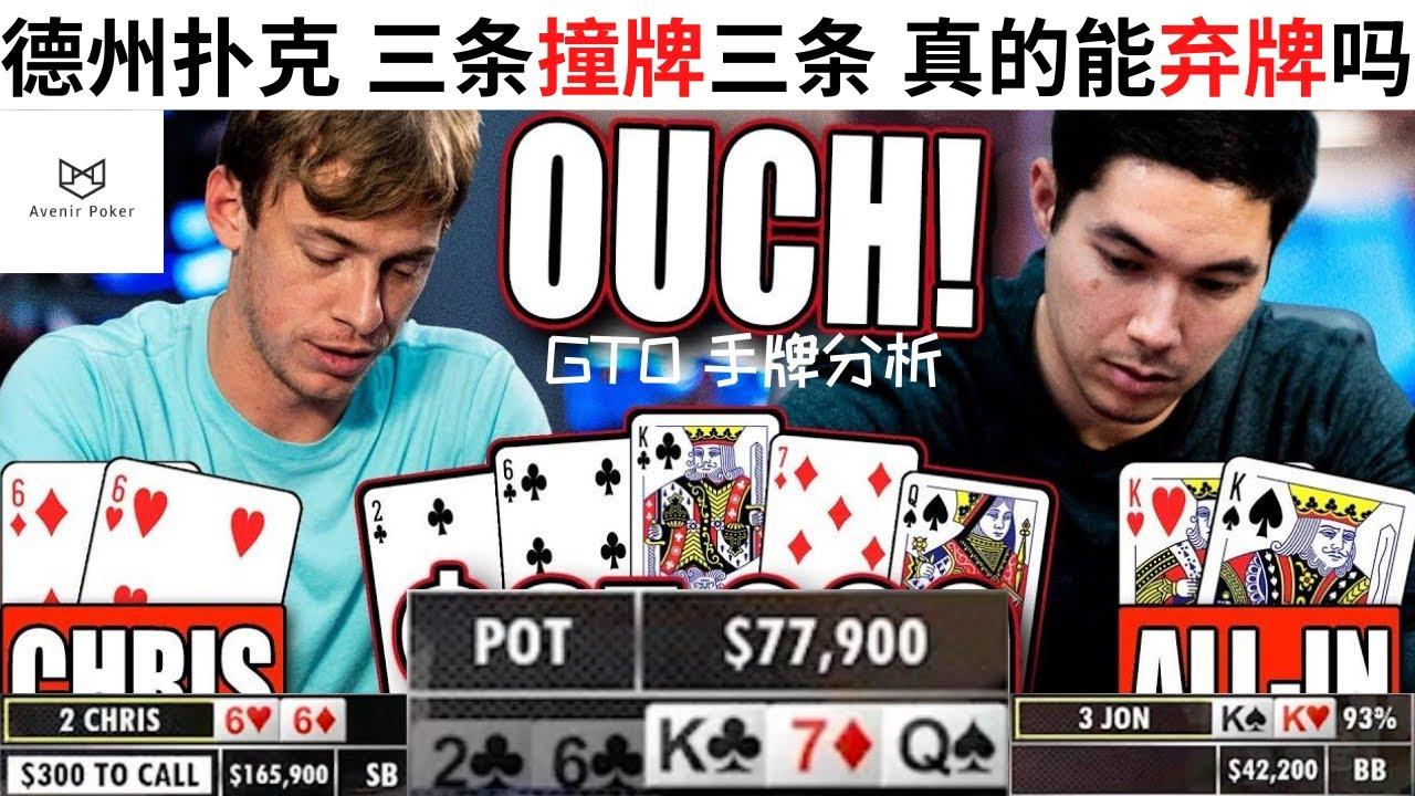 【德州撲克】|【德州扑克教学】三条撞牌三条 真的能弃牌吗| Bicycle GTO手牌分析(2)