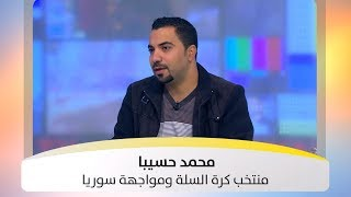 محمد حسيبا - منتخب كرة السلة ومواجهة سوريا
