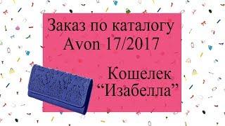 Розпакування замовлення Avon каталог 17/2017. Гаманець ''Ізабелла''