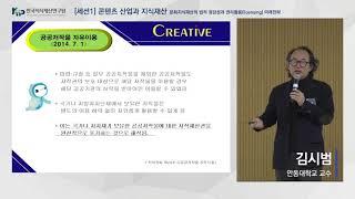 [제8회 지식재산연구 학술대회] 세션 1-1 : 문화지…