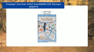 Конверт Summer Infant SwaddleMe S/M Лесные зверята обзор