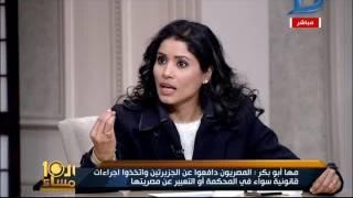 العاشرة مساء| المحامية مها ابو بكر تسأل