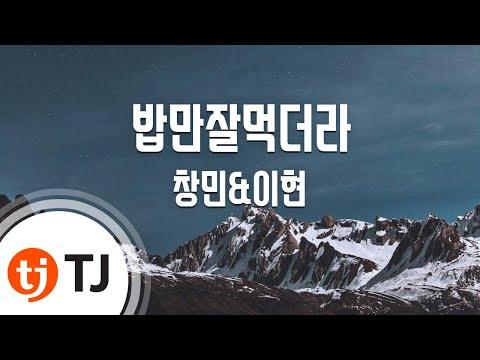 [TJ노래방] 밥만잘먹더라 - 창민&이현 ( was able to eat well - HOMME) / TJ Karaoke