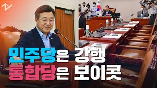 """'첫 단추' 꿴 민주당 """"오늘부터 일하는 국회""""…통합당…"""