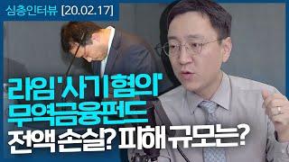 [심층인터뷰] 라임 '사기 혐의' 무역금융펀드 전액 손…
