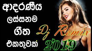 Sinhala New Songs 2019 || Dj Nonstop || Best Song Collection ||