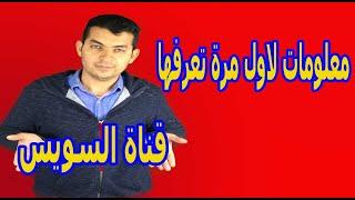 اغرب حقائق اول مرة هتعرفها عن قناة السويس المصرية | محمود على tv