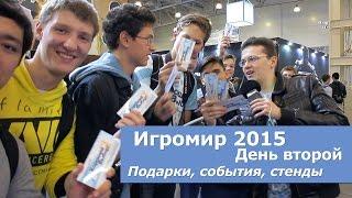 Игромир 2015 - День второй. Подарки, события, стенды