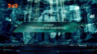 Гітлер - маріонетка Аненербе — Загублений світ. 3 сезон. 15 випуск