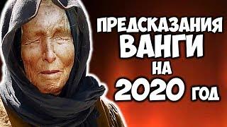 РЕАЛЬНЫЕ ПРЕДСКАЗАНИЯ ВАНГИ НА 2020 ГОД Трагичные пророчества Что случится в 2020 году