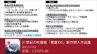 【CDダイジェスト】21世紀の吹奏楽「響宴XXI」新作邦人作品集