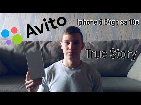 Как я купил ЗА 10к! Iphone 6 на 64gb на Avito...