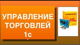 Управление торговлей 1С - Урок №1. курса