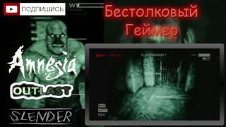 Бестолковый геймер - Halloween (страшные игры)
