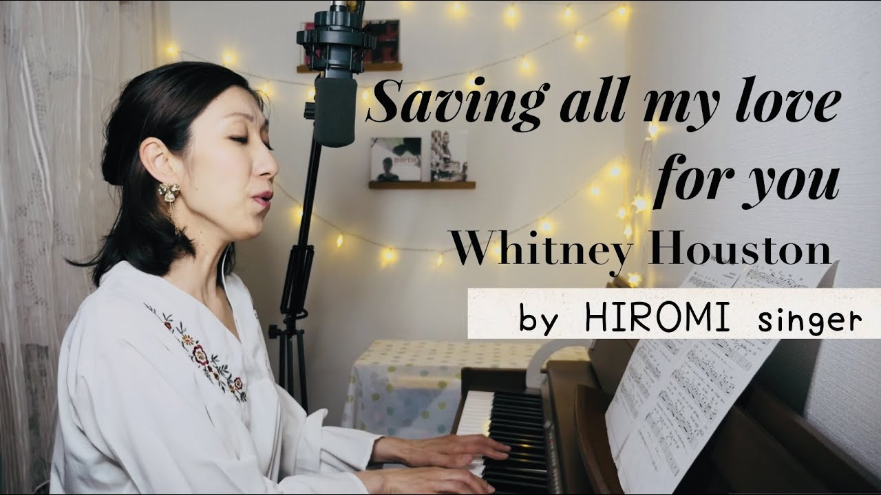 Saving all my love for you /Whitney Houston すべてをあなたに /ホイットニー・ヒューストン ピアノ弾き語りカバー 歌詞付き cover by HIROMI