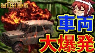 【PUBGMOBILE】フルパ車両と出会い『車両大爆発』で大量ダウンww【モバ…