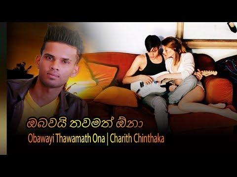 Obawayi Thawamath Ona - ඔබවයි තවමත් ඕනා - Charith Chinthaka