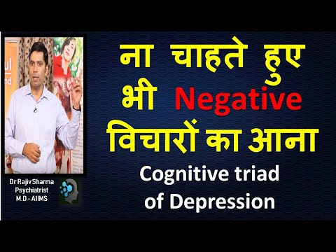 Cognitive triad of Depression - Dr Rajiv Sharma in Hindi